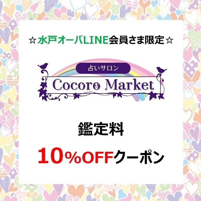 占いサロンCocoro Market 『鑑定料10%OFFクーポン』配信中!