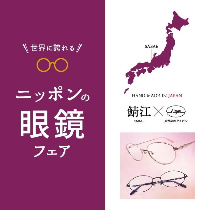 ニッポンのメガネフェア