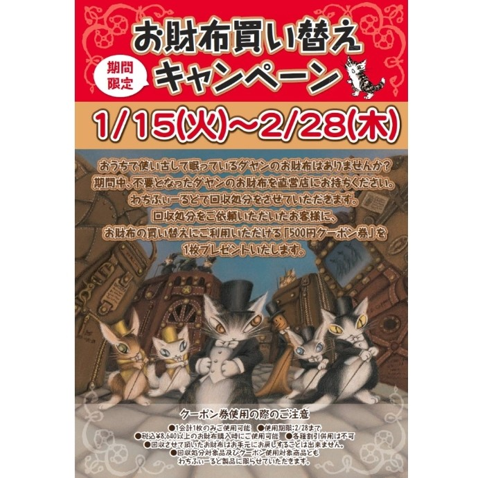 1/15(火)~2/28(木)お財布買い替えキャンペーン実施中!