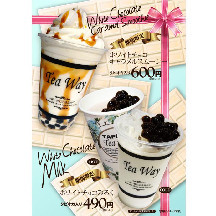 ホワイトチョコキャラメルスムージー600円・ホワイトチョコみるく(COLD/HOT)490円