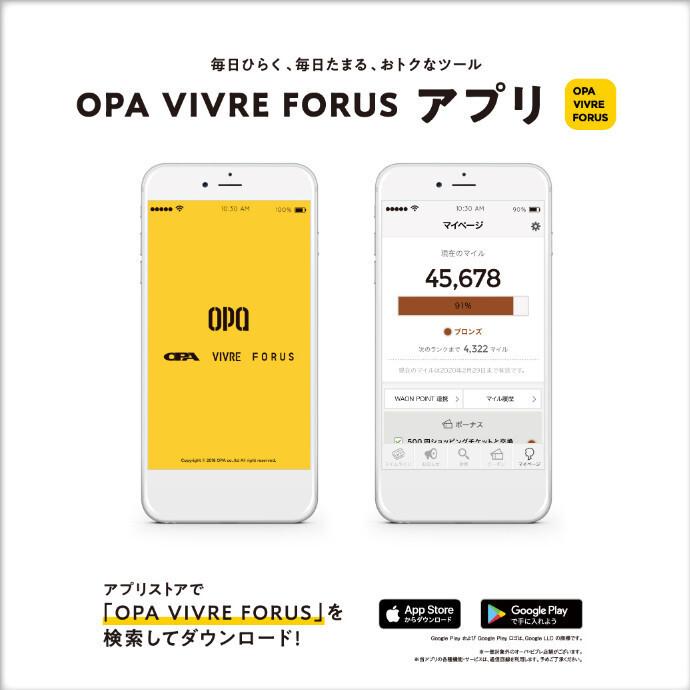 オーパ・ビブレ・フォーラスの 公式アプリ♪