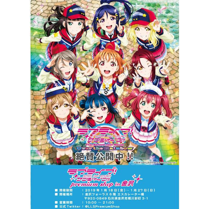 金沢でのファンミーティング開催を記念して、『ラブライブ!サンシャイン!! プレミアムショップ』が金沢に初出店します!