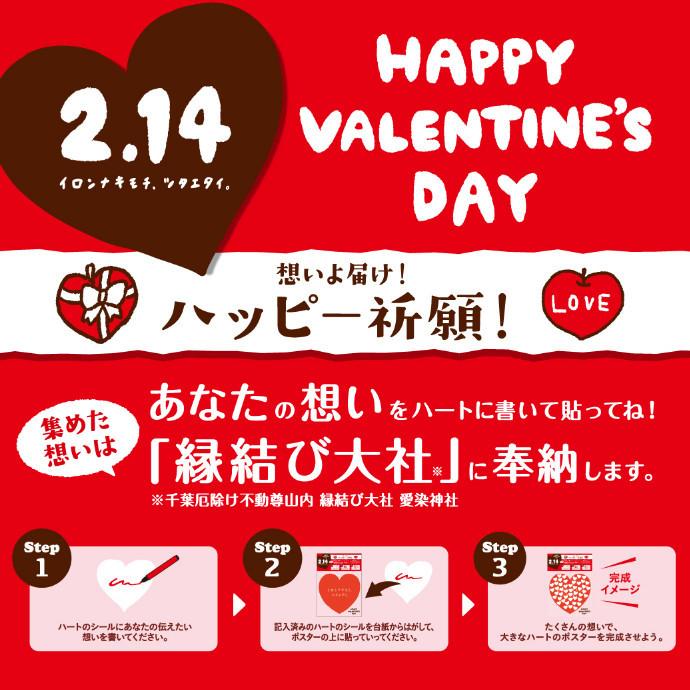 HAPPY VALENTINE'S DAY 想いよ届け!ハッピー祈願!