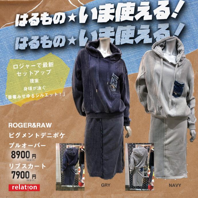 大人気ロジャー&ロー セットアップ!!