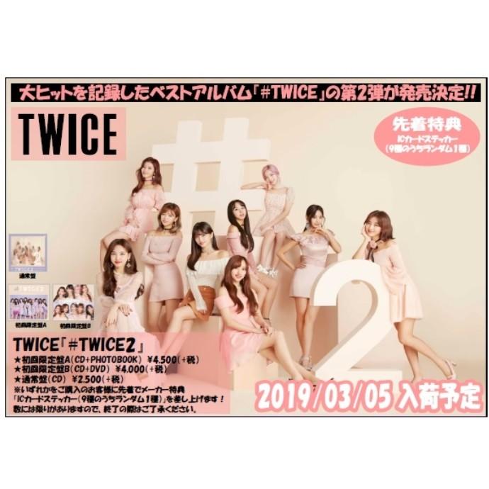 TWICE日本セカンド・ベスト・アルバム『#TWICE 2』予約受付中!