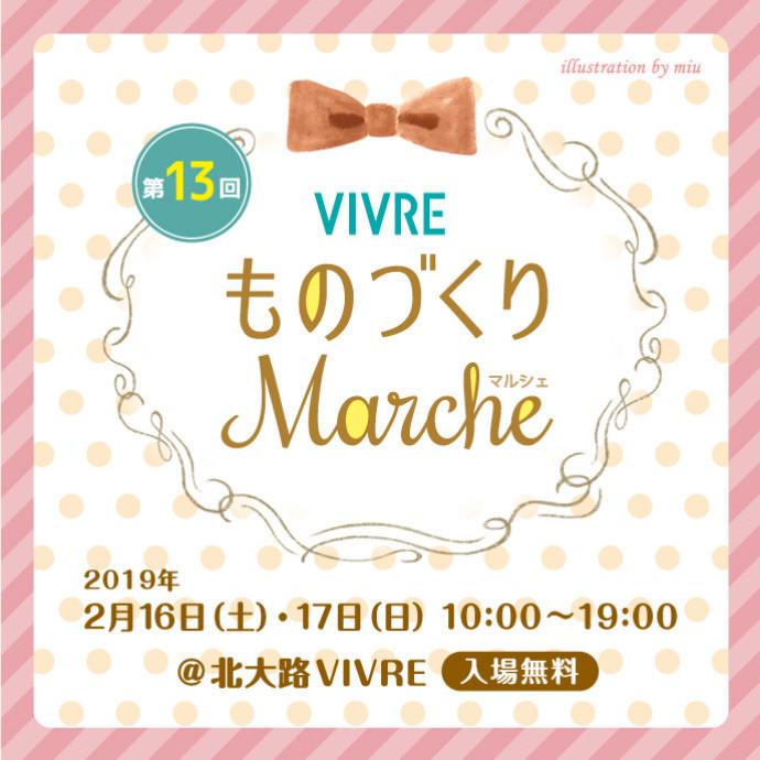 第13回 VIVREものづくりマルシェ