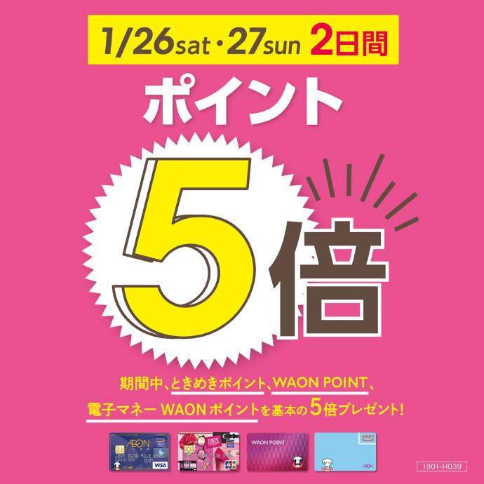 WAON ポイント5倍 1/26(土) ~1/27(日)