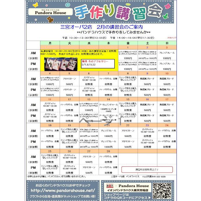 2月 店頭講習会カレンダー