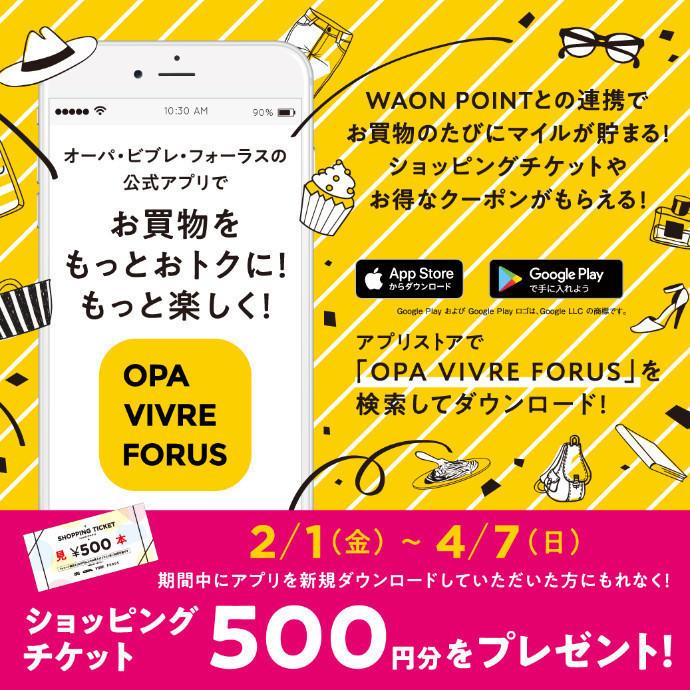 オーパ・ビブレ・フォーラス公式アプリ ダウンロードキャンペーン