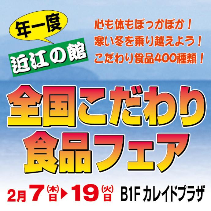 B1F カレイドプラザ「近江の館」