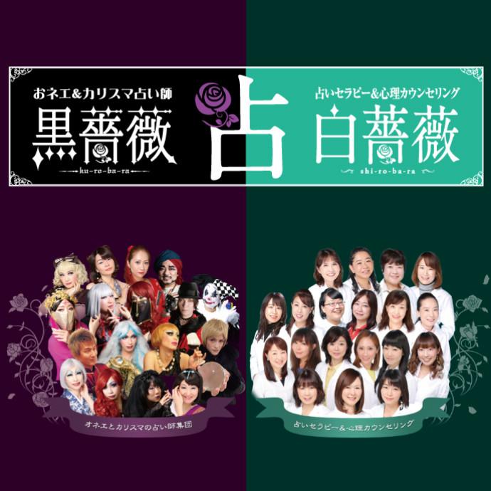 占い 黒薔薇・白薔薇*2/2(土)NEW OPEN