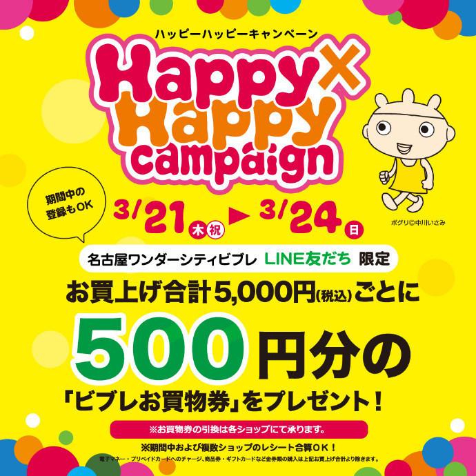 ハッピーハッピーキャンペーン開催!