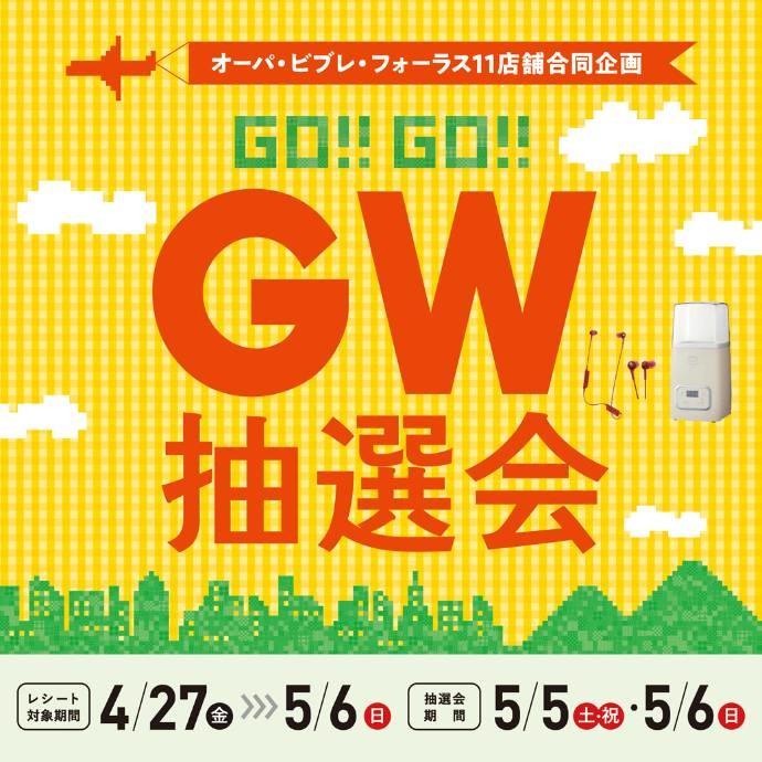 GW抽選会