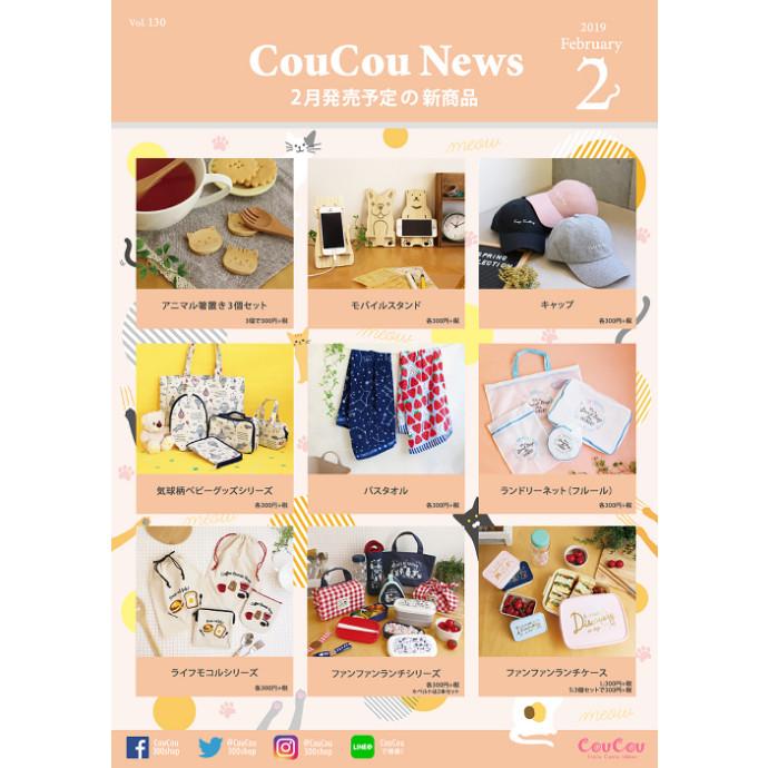 CouCou News 2月号