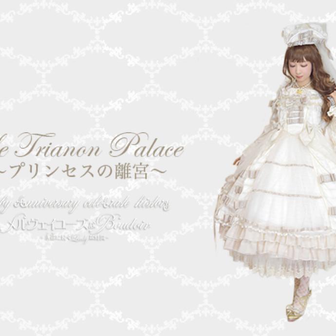 【予約】Le Trianon Palace~お姫様の離宮~シリーズ