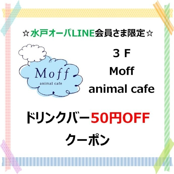 3F Moff animal cafe ドリンクバー50円OFFクーポン配信中!