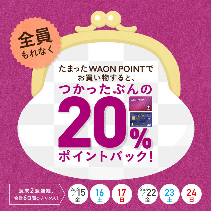 WAONPOINT 今つかっトク?!キャンペーン