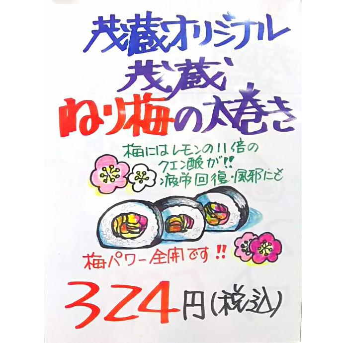 2月登場!いなり寿司&太巻き