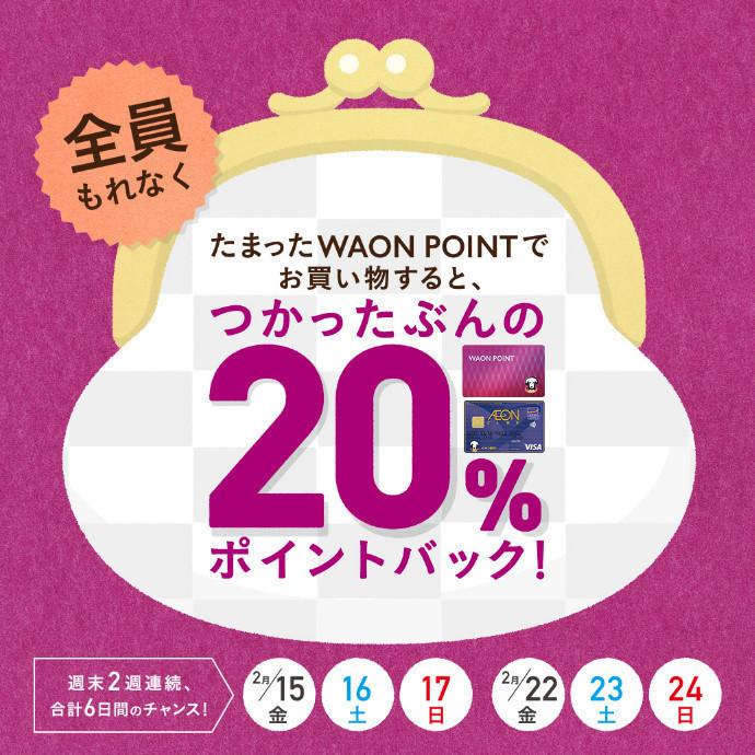 週末2週連続、WAONPOINT 20%ポイントバックキャンペーン