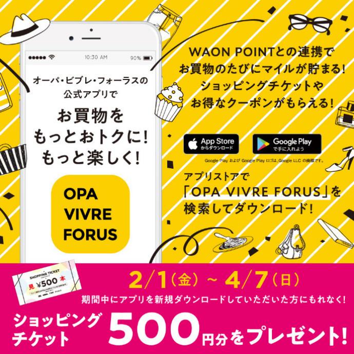 アプリをゲットして500円分のチケットを手に入れよう♪