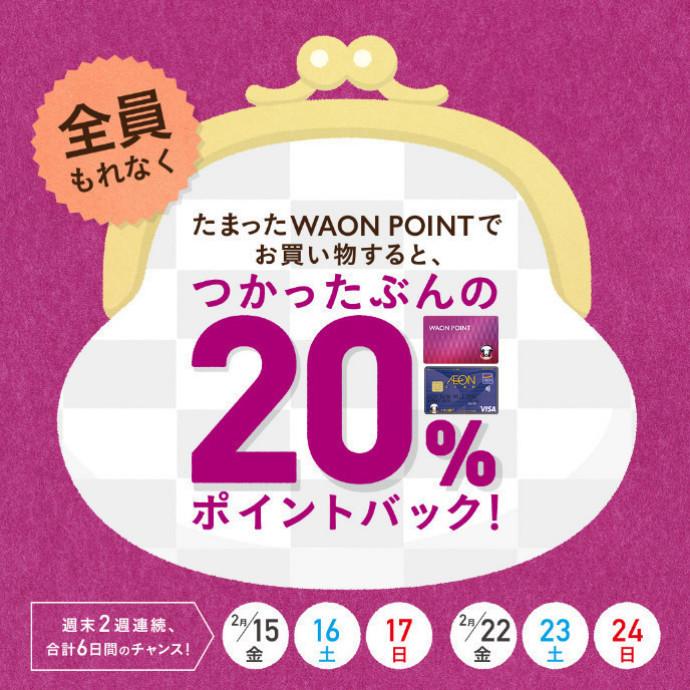WAON POINT 20%ポイントバックキャンペーン!