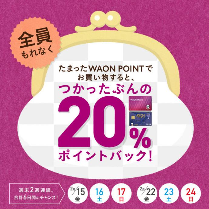 WAON POINT20%ポイントバック!
