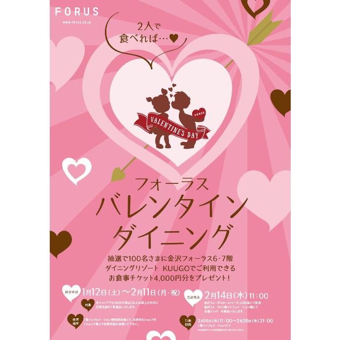 フォーラスバレンタインダイニング【当選発表】