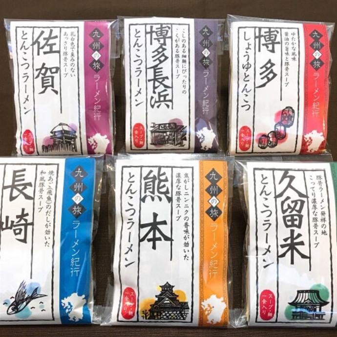 九州の旅麺シリーズ🍜