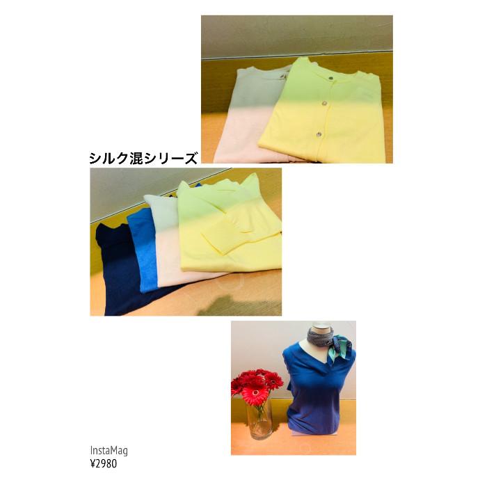 大人気シルク混シリーズ☆