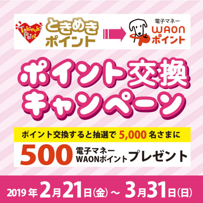 ときめきポイント→電子マネーWAONポイント ポイント交換キャンペーン