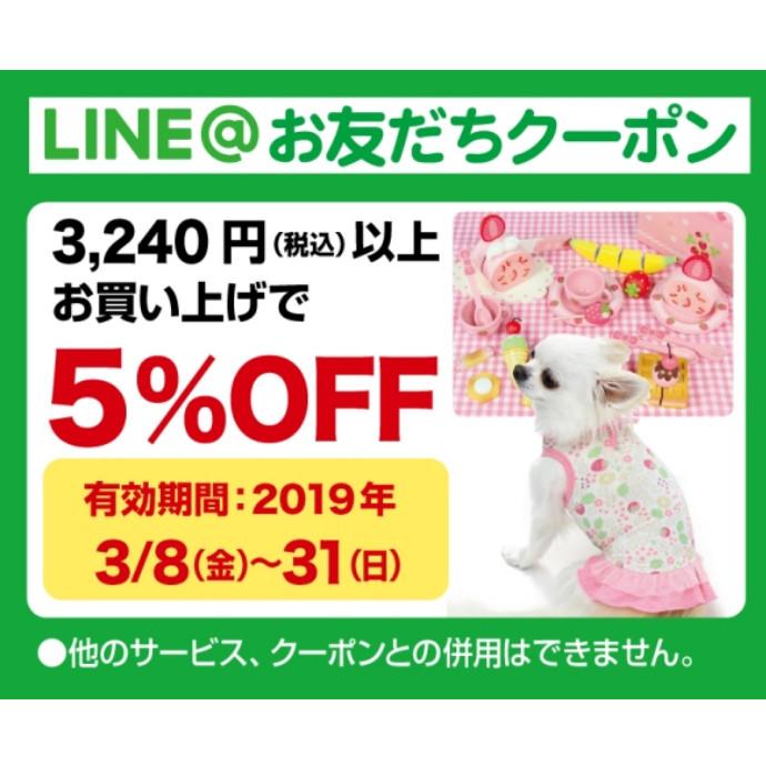 *LINE新規お友達登録キャンペーン*