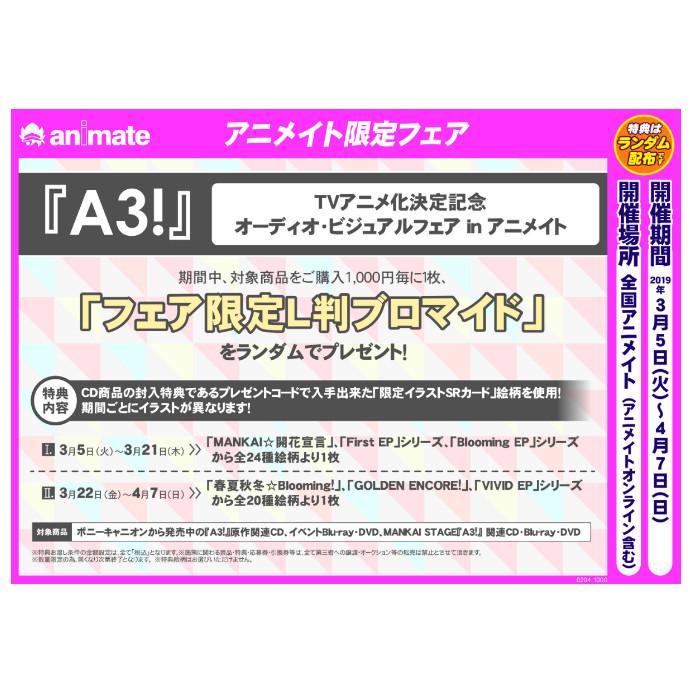 『A3!』TVアニメ化決定記念 オーディオ・ビジュアルフェア in アニメイト