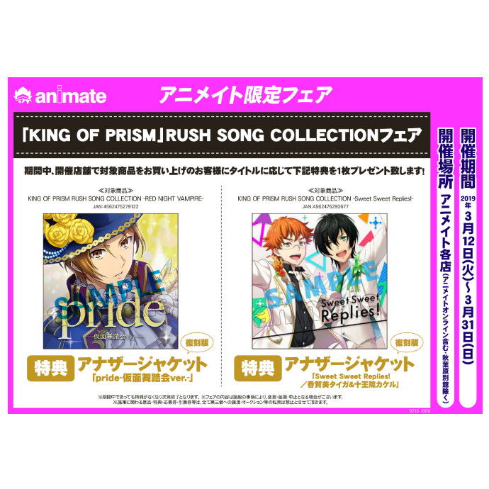 「KING OF PRISM」RUSH SONG COLLECTIONフェア
