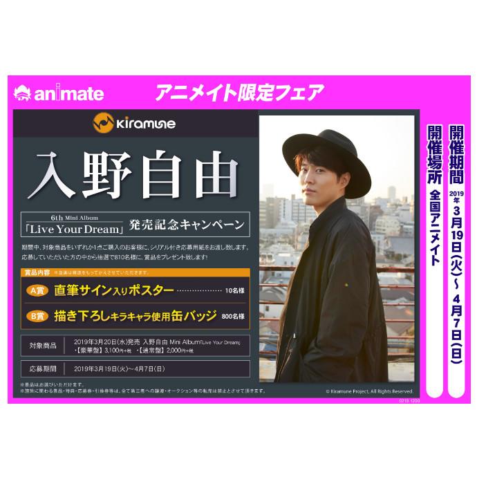 入野自由 6th Mini Album『Live Your Dream』発売記念キャンペーン