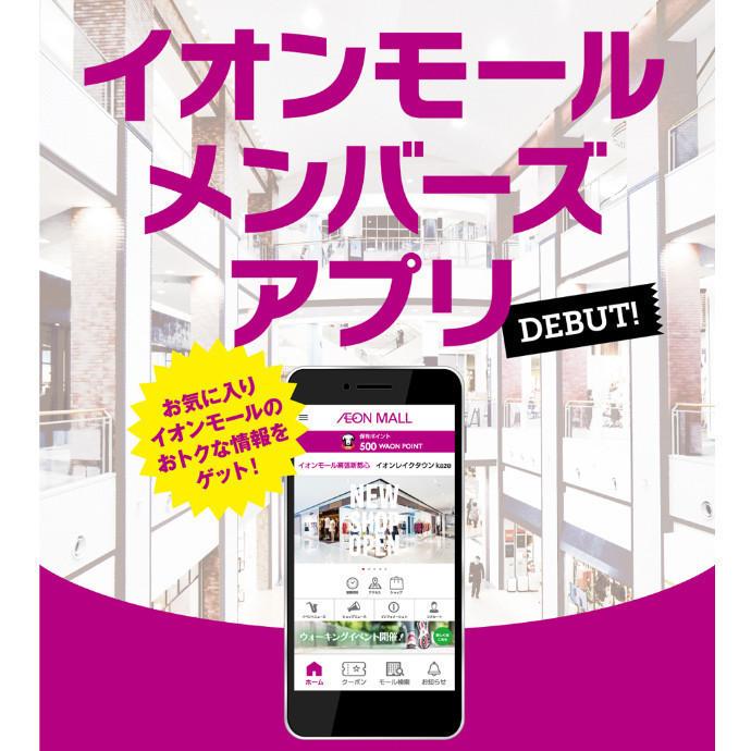 LakeTown イオンモールメンバーズアプリ入会キャンペーン