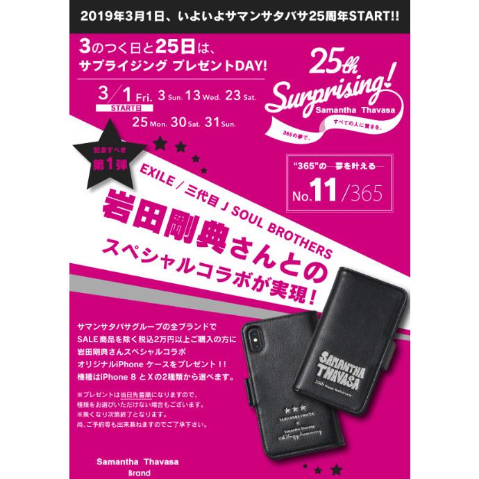 2019年3月1日サマンサタバサ25周年START!