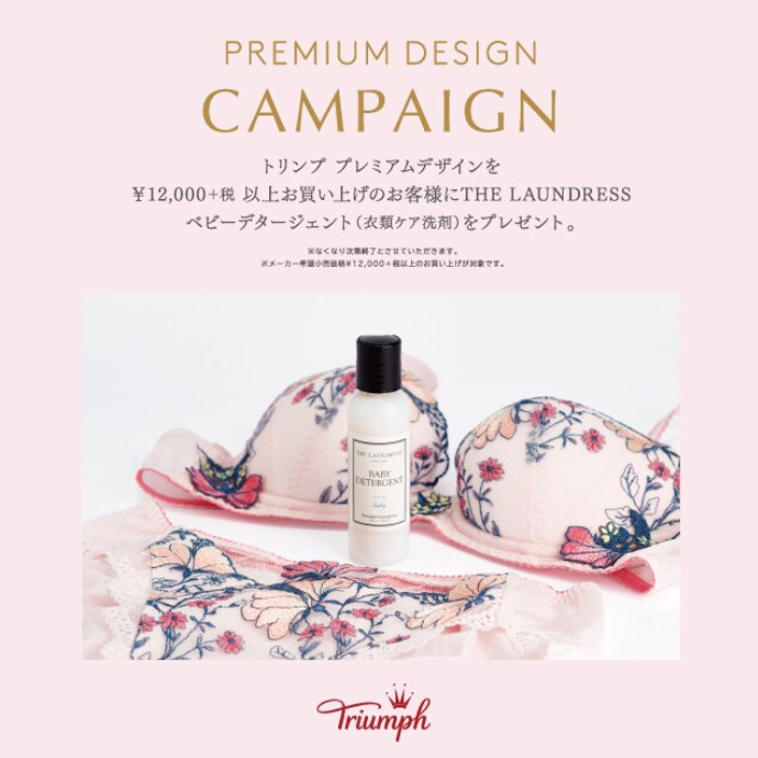 プレミアムデザインキャンペーン!