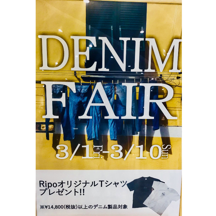 【    denim   fair   】