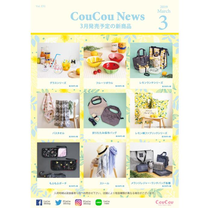CouCouNews3月号