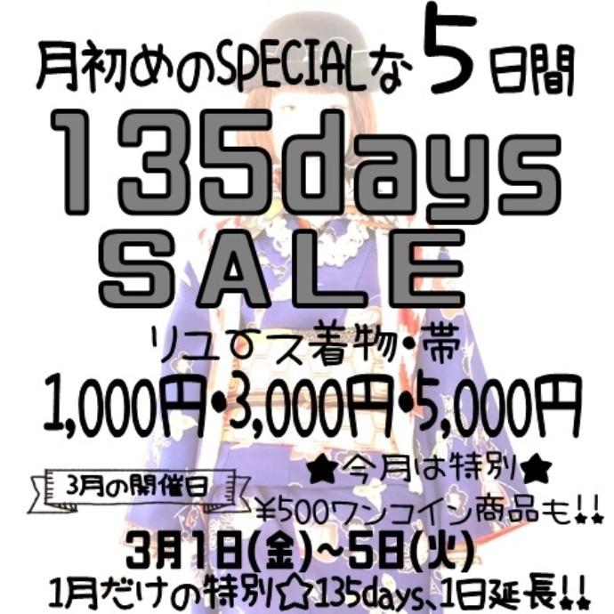 月初め5日間は135daysSALE!!