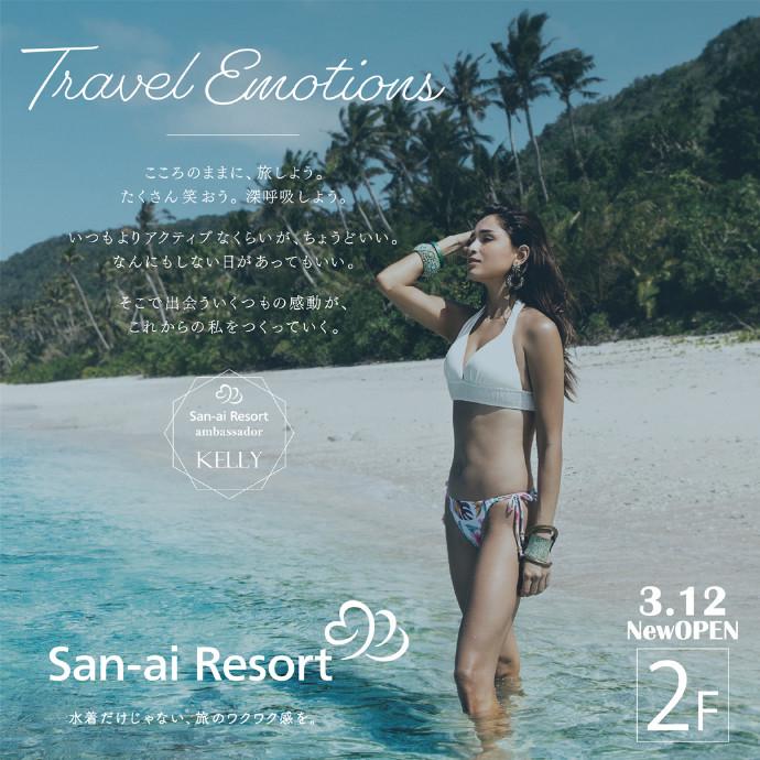2F【San-ai Resort オープン!】
