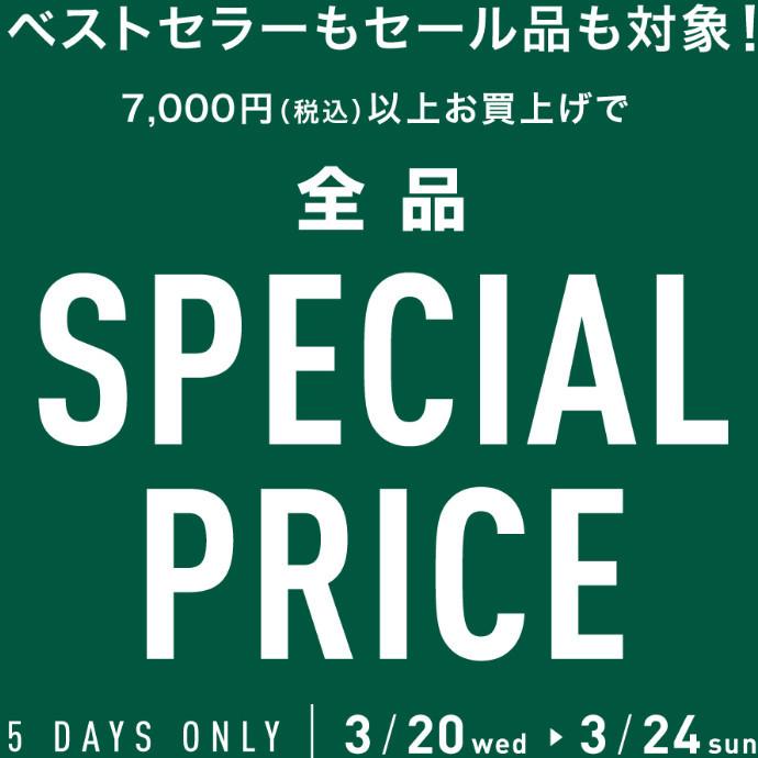 5日間限定レジにて特別価格イベント!!