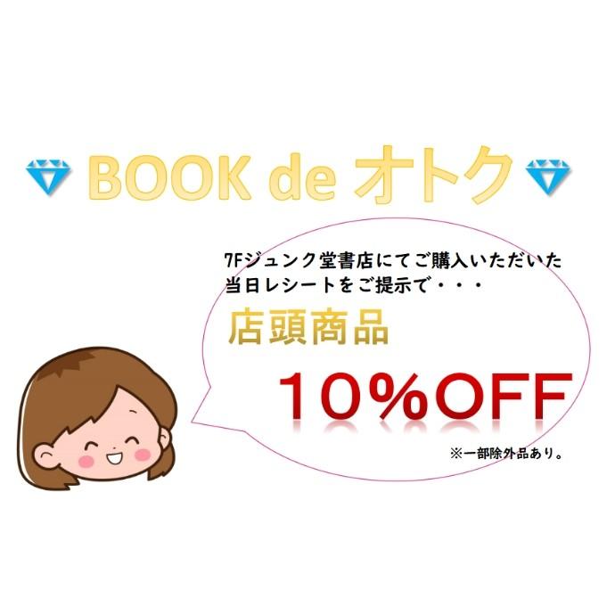 【 BOOK de オトク!! 】