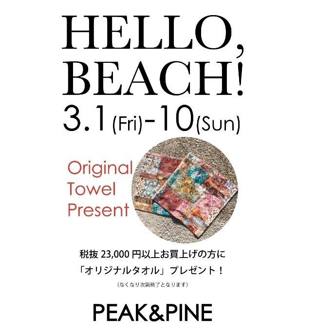 PEAK&PINEから重要なお知らせ!