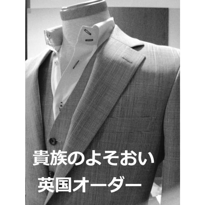 貴族 メンズ オーダースーツ ビルドアップ ブリティッシュ 3ピース ロープドショルダー(肩盛り上り)