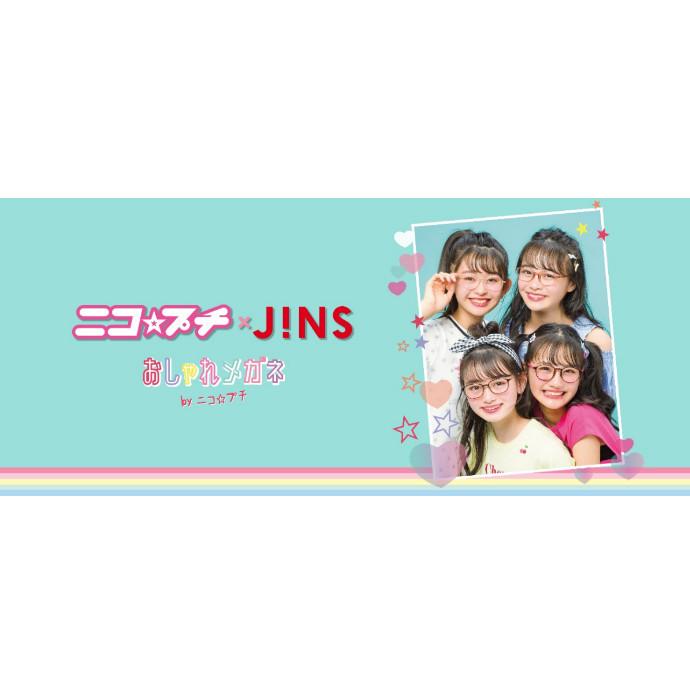 小学生に大人気雑誌 ニコ☆プチ×JINSコラボメガネ発売!
