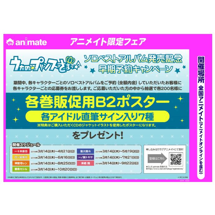 『うたの☆プリンスさまっ♪ソロベストアルバム』発売記念 早期予約キャンペーン