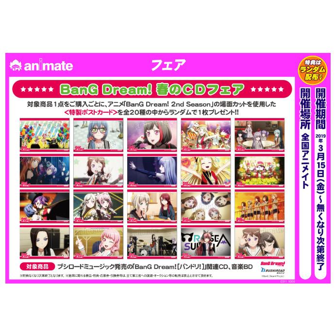 BanG Dream![バンドリ!] 春のCDフェア
