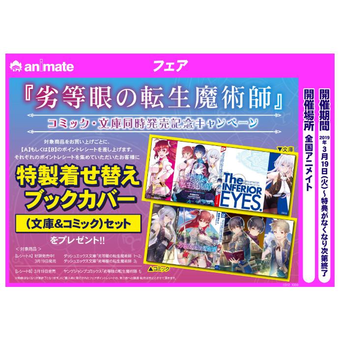 『劣等眼の転生魔術師』コミック・文庫同時発売記念キャンペーン