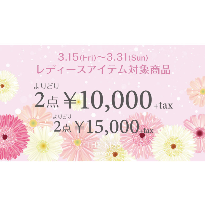 ☆レディースキャンペーン☆
